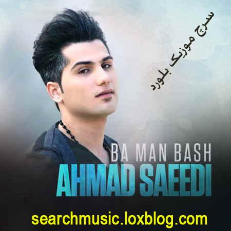دانلود اهنگ احمد سعیدی به نام : با من باش